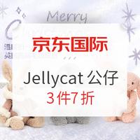 京东国际 Jellycat 自营毛绒玩具特卖
