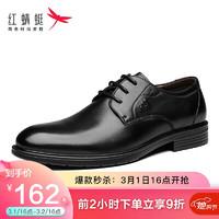 红蜻蜓 (RED DRAGONFLY)舒适商务休闲时尚系带皮鞋男 WTA73761 黑色 41