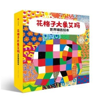 京东PLUS会员:《花格子大象艾玛世界精选绘本》(套装共12册)
