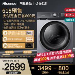 海信10公斤kg变频滚筒洗衣机全自动家用除菌洗烘干一体机HD100DS3