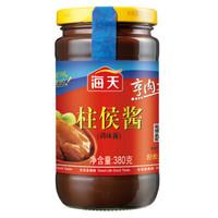 海天 柱候酱酱料 380g+海天 鸡精 四海鲜系列100g +凑单品