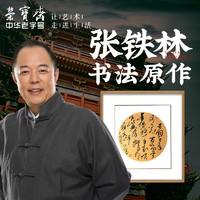 荣宝斋著名导演演员张铁林书法原作