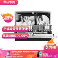 老板(Robam)WQP6-W772A 家用刷碗机 嵌入式 台式两用 可免安装 25min速洗全自动洗碗机