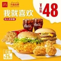 5日0点:McDonald\'s 麦当劳 我就喜欢 双人欢享餐 电子优惠券