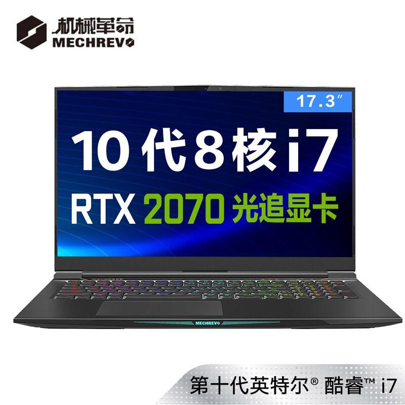 MECHREVO 机械革命 X10Ti-S 17.3英寸游戏本(i7-10875H、16G、512G、RTX2070)MECHREVO 机械革命 X10Ti-S 17.3英寸游戏本(i7-10875H、16G、512G、RTX2070)