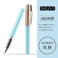 木已 MYTZ003 追光者系列 钢笔 3款可选