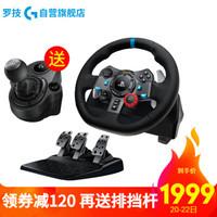 罗技(G)G29 力反馈游戏方向盘 排挡杆 赛车仿真模拟 地平线4 G29方向盘