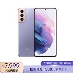 SAMSUNG 三星 Galaxy S21+ 5G手机  梵梦紫 8GB 256GB