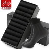Langsha 浪莎 L387 男士中筒袜 10双装