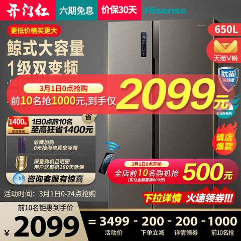 Hisense 海信 BCD-650WFK1DPUQ 变频 对开门冰箱 650升