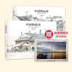 《中国的运河+ 中国的街市》