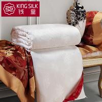 KING SILK 钱皇 100%桑蚕丝被子 蚕丝净重2斤 220x240cm