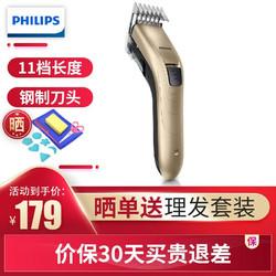飞利浦(PHILIPS)理发器 家用电推剪刀头 剃头电推子 儿童皆可用可水洗理发器 QC5131银色金色随机发
