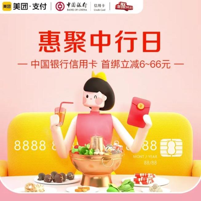 移动端 : 移动专享: 中国银行 X 美团 惠聚中行日