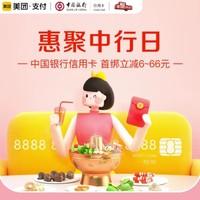 移动端:移动专享: 中国银行 X 美团 惠聚中行日