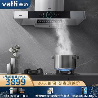 华帝(VATTI)i11143+60B油烟机家用 烟灶套装欧式抽油烟机燃气灶具套装22大吸力 热水自动洗5.0KW灶(液化气)