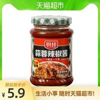 厨邦蒜蓉辣椒酱210g 拌面下饭酱料 炒菜调料调味品剁椒香辣酱特产