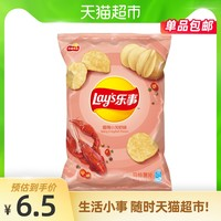 Lay's/乐事薯片香辣小龙虾味75g零食小吃休闲食品明星同款送女友