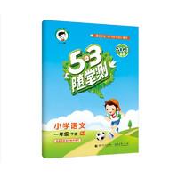 《53随堂测小学语文一年级下册》