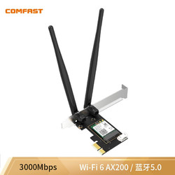 COMFAST  AX200 SE  WIFI6 无线网卡 英特尔AX200 PCI-E台式机千兆网卡 5G双频电竞版3000M无线网卡蓝牙5.0 *3件
