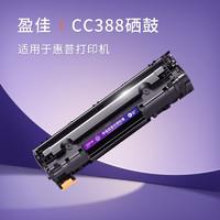 盈佳 CC388A 88a硒鼓