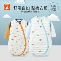 gb好孩子 婴儿睡袋 防惊跳 纯棉宝宝防踢被 不分腿睡袋+凑单品