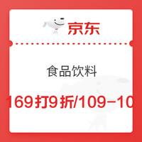 优惠券码:京东 食品饮料 优惠券