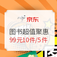 京东 自营图书 超值聚惠会场