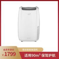 德龍(Delonghi)智能抽濕機除濕機 DDSX220(白色)