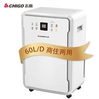 志高(CHIGO)除濕機工業商用抽濕機60升/天倉庫地下室凈化干衣機家用除濕器ZG-FD6060 適用50-200㎡