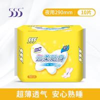 555 三五超薄棉质夜用10片290mm 卫生巾 超薄透气云柔贴身