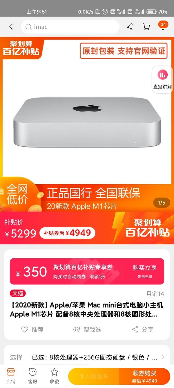 聚划算百亿补贴:Apple 苹果 2020款 Mac mini 台式机(Apple M1、8GB、256GB)