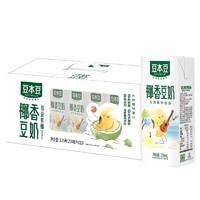 豆本豆 椰香豆奶 250ml*15盒+ 皓齿健 按压式小苏打美白牙膏 120g +凑单品
