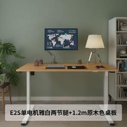 5日0点 : Loctek 乐歌 E2S 智能电动升降桌 120*60cm(标准款 )