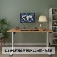 5日0点:Loctek 乐歌 E2S 智能电动升降桌 120*60cm(标准款 )