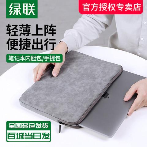 绿联电脑包手提macbook pro13.3保护套苹果15.6寸16华为联想小新笔记本内胆包男女