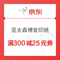 优惠券码:京东自营 亚太森博办公耗材 25元优惠券