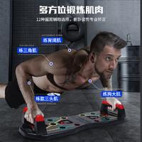 多功能俯卧撑训练板健身器材家用俯卧撑辅助支架胸肌腹肌锻炼神器