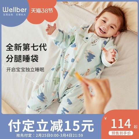 威尔贝鲁婴儿睡袋秋冬 纯棉宝宝睡袋四季通用儿童防踢被子中大童 *3件