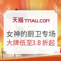 促销活动:天猫 女神的厨卫38节专场