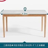 林氏木业 BH2R 北欧全实木岩板餐桌 1.2m