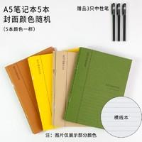 CJP 缝线笔记本 A5/32K 5本装+3支中性笔