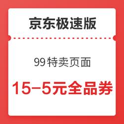 京东极速版 99特卖页面 弹窗可领 15-5元全品券