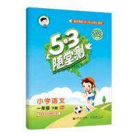 《53隨堂測小學語文一年級下冊》