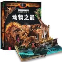 《拉鲁斯儿童立体百科全书:动物之最》
