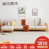 维莎日式全实木沙发组合小户型橡木可拆洗三人四人转角布艺沙发
