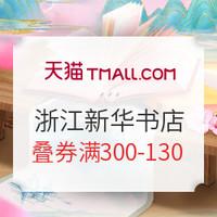 15点开始、女神超惠买:天猫 38节 浙江新华书店图书专营店 图书促销