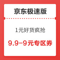 京东极速版 1元好货疯抢 9.9-9元专区券
