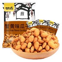 KAM YUEN 甘源牌 瓜子仁 蟹黄味 200g