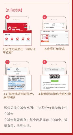 工商银行 积分兑换微信立减金